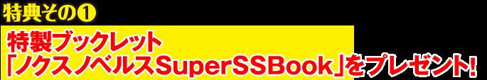 special1_header