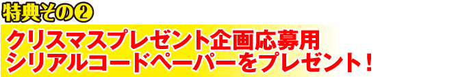 special2_header