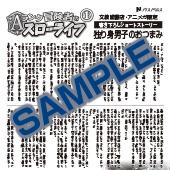 文教堂書店 様 & アニメガ 様