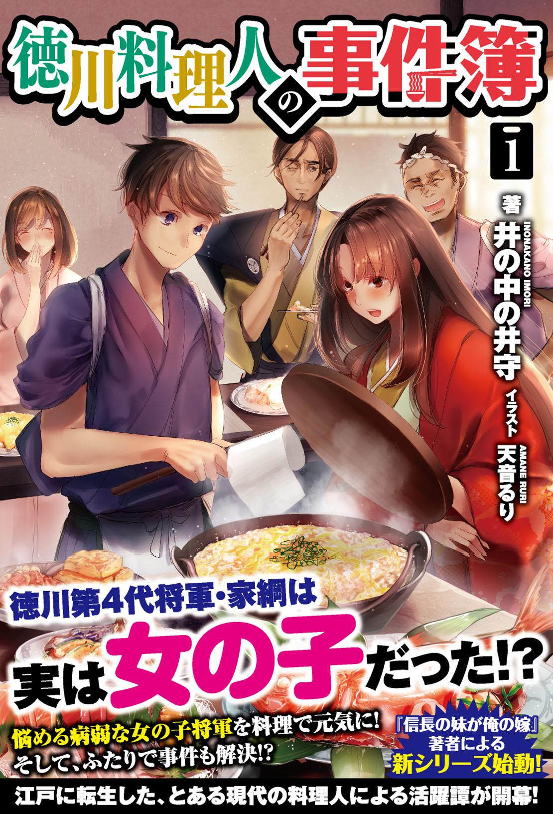 徳川料理人の事件簿 1